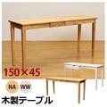 木製テーブル(デスク) 150x45 ブラウン/ナチュラル/ホワイトウォッシュ