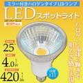 <LED電球・蛍光灯>4Wミラー付きハロゲンタイプLEDランプ  口金E11