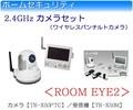 【特価】介護などに最適!すぐに使える無線カメラ&モニターセット!【ROOM EYE2.屋内用.無線】