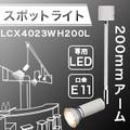 <売れ筋>【直送可】【LED専用】スポットライト E11 電球なし 200mmアーム【スタイリッシュ】