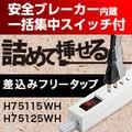【配線タップ】《TV・雑誌で話題!》差し込みフリータップ ブレーカーSW付 ホワイト