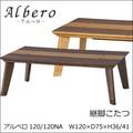 コタツ(こたつ カーボンフラットヒーター) アルベロ120