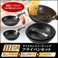 IHダイヤモンドコーティング フライパン<IH diamond coating frying pan>
