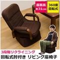 回転式肘付き リビング座椅子 座面高約31cm