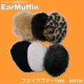 フェイクファーイヤーマフィン(耳あて)<3color・男女兼用・キッズ>