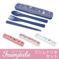 再入荷!【スリムトリオセット】日本製☆箸・スプーン・フォーク♪◆フェアリーテイル