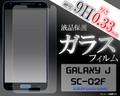 <液晶保護シール>GALAXY J SC-02F(ギャラクシー ジェイ)用液晶保護ガラスフィルム