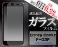 <液晶保護シール>Disney Mobile F-03F(ディズニー モバイル)用液晶保護ガラスフィルム