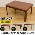 3段階高さ調整コタツ 105×75 長方形