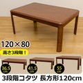 3段階高さ調整コタツ 120×80 長方形
