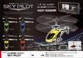 【ラジコン】赤外線ヘリコプタースカイパイロット
