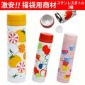 ★【期間限定!】ステンレスボトル3種【福袋用激安商材】