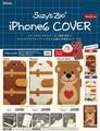 【iPhone6(4.7inch) 対応】  スージーズー カバー