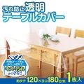 汚れ防止透明テーブルカバー A-03<ダイニング クロス><transparent table cover>