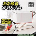 たためるふきん干し A-02<布巾 キッチン><Foldable Dishcloth Hanger>