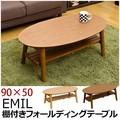 【折りたたみ可能】EMIL 棚付きフォールディングテーブル 90x50 ビーチ/ウォールナット