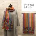 [厚手]ウール刺繍ストール [3315A]