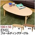 【折りたたみ可能】EMIL フォールディングテーブル 100x50 ビーチ/ウォールナット
