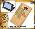 <スマホケース>らくらくスマートフォン3 F-06F用ワールドデザインケースポーチ