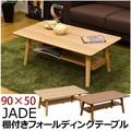 【折りたたみ可能】JADE 棚付き フォールディングテーブル 90x50 ビーチ/ウォールナット