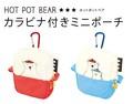 【セール価格】★ホットポッドベアシリーズ★カラビナ付きミニポーチ
