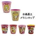 【メラミンカップ】『水森亜土』<全6種>