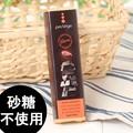 【Perlege】ステビアミルクチョコ&カカオニブガナッシュ≪砂糖不使用≫