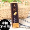 【Perlege】ステビアダークチョコ&オレンジガナッシュ≪砂糖不使用≫