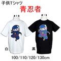 ゆるカワ☆『青忍者』子供Tシャツ100〜130cm!4サイズ!白黒2色【海外へのお土産・普段着】