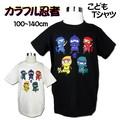 『カラフル忍者』子供Tシャツ100〜130cm!4サイズ!白黒2色【海外へのお土産・普段着・外人向け】