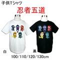 『忍者五道』子供Tシャツ100〜130cm!4サイズ!白黒2色【海外へのお土産・普段着・外人向け】