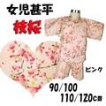 『枝桜』子供甚平!ピンク90cm〜4サイズ!【お祭り】【日本のお土産】【イベント】(女児)