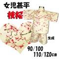 『枝桜』子供甚平!生成90cm〜4サイズ!【お祭り】【日本のお土産】【イベント】(女児)