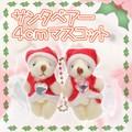 【クリスマス】サンタベアーマスコット ボールチェーン ハート デコ クリスタル クマ ぬいぐるみ