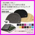【帽子】メンズ ニット帽 EdgeCity(エッジシティー)【日本製】ピュアカシミアニットイスラム帽子★