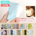 【日本製】 ※NEW※ 立体4層構造 マスク & 抗菌 マスクケース