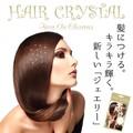 ヘアアイロンで簡単装着♪ヘアジュエリー【Hair Crystal 】6種アソート24枚セット