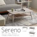 【送料無料】Sereno(セレノ)ローテーブル リビングテーブル(折り畳み式)WH 全3パターン