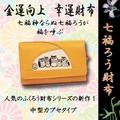 人気の縁起物ふくろう財布の新シリーズ!小型かぶせタイプ〜七ふくろう財布〜