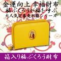 【定番品】ふくろうの刺繍が可愛い♪売れ筋の縁起物福ぶくろう財布!ラウンドファスナー(小)