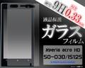 <液晶保護シール>Xperia acro HD SO-03D/Xperia acro HD IS12S(アクロ)用液晶保護ガラスフィルム