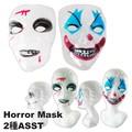 【コスプレマスク おもしろ雑貨】ホラー マスク 2種ASST コスチューム パーティー