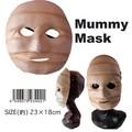 【コスプレマスク おもしろ雑貨】Mummy Mask コスチューム パーティー ミイラ