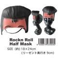 【コスプレマスク おもしろ雑貨】ロックンロール ハーフマスク コスチューム