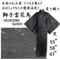 """『獅子雲花鳥』黒地!55""""〜61""""紳士浴衣【日本のお土産・外人向け・旅館浴衣】"""