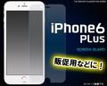 <液晶保護シール>お徳用iPhone6 Plus/6s Plus(アイフォン)専用液晶保護シール<パッケージ無し分>