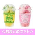amai wanna(アマイワナ)  スイーツカップセット<まとめ買いがお得!>【入浴剤】