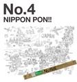 【ぬり絵】NuRIE(ヌーリエ) NIPPON PON!!