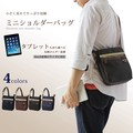 【直送可】4色カラー ミニタブレットを持ち運べる、小ぶりサイズのショルダーバッグ