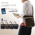 【直送可】4色カラー 10inchタブレットを持ち運べる、お出かけサイズのショルダーバッグ
